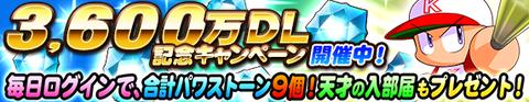 【パワプロアプリ】3,600万DL記念キャンペーン第1弾 実施中!【公式】