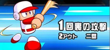 【パワプロアプリ】ヒキョリはSRチケじゃなくてPRダイジョーブとメダル集め目当てで走ってる人多いんやな…!!