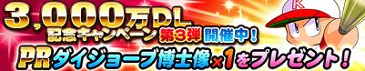 【パワプロアプリ】[第3弾追加]3,000万DL記念キャンペーン 開催中!【公式】