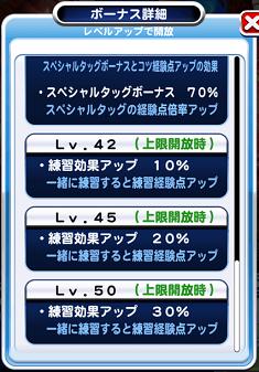 【パワプロアプリ】鳴海PSR50のレベルボーナスは「練習効果アップ30%」!!これは強いな…!!