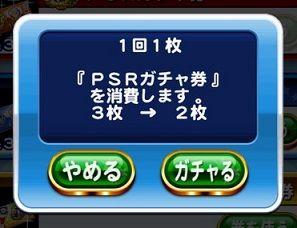 【パワプロアプリ】PSRガチャ券3連発!!この結果は…