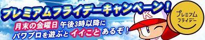 【パワプロアプリ】「プレミアムフライデー」キャンペーン開催予定!【公式】