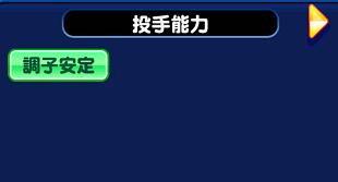 【パワプロアプリ】調子安定ってどんな効果??好調でも不調でも影響するらしいぞ!!