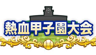 【パワプロアプリ】夏の熱血甲子園大会の累計報酬は誰になると思う??神楽坂、風薙、鳴海辺りだと嬉しいけど無いやろな…。