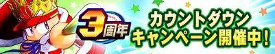 3周年カウントダウンキャンペーン開催中!