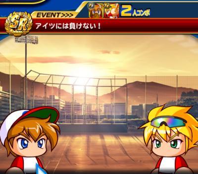 【パワプロアプリ】野手みたいに投手もコンボデッキができないもんかな?