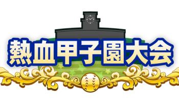 【パワプロアプリ】夏の熱血甲子園大会の地区大会は11日からっぽい??
