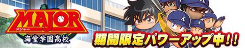 【パワプロアプリ】「海堂学園高校」期間限定パワーアップ!【公式】