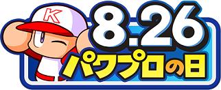 【パワプロアプリ】パワプロの日にダイエー第2弾コラボ来るなよ…来るなよ…!!【モンストならOK】
