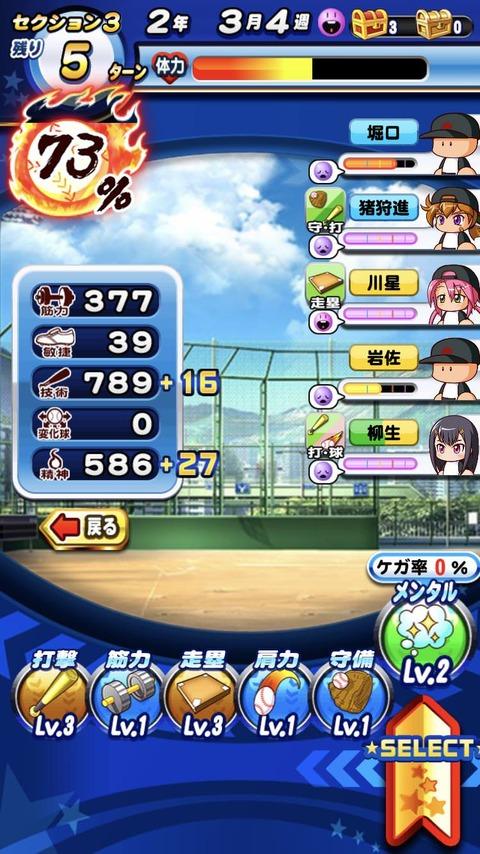 【パワプロアプリ】打撃走塁メンタル以外の練習って現状なくしても支障ないよなwww