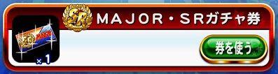 【パワプロアプリ】サクチャレのランキング報酬が配布!!メジャーSRガチャ券の結果まとめ!!