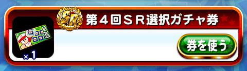 【パワプロアプリ】第4回SR選択ガチャ券で取れる有能なキャラって誰??おすすめ教えて!!