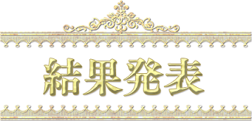 【パワプロアプリ】四つ巴スタジアム2最終戦の結果発表!!柳生が1位でバニキは最下位…。【みんなの反応】