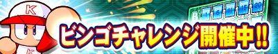 【パワプロアプリ】14時よりビンゴチャレンジ7が開始!!ファウルが3回に!!ビンゴ7SRガチャ券のメンツが…。【あかつき強化&五十嵐実装濃厚?】