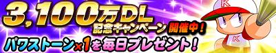 【パワプロアプリ】3,100万DL記念キャンペーン 開催中!【公式】