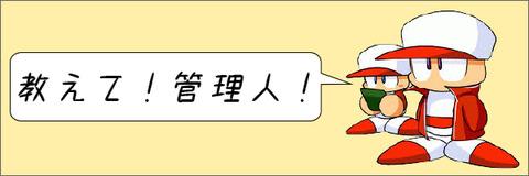 【パワプロアプリ】パワプロ部員歓迎SR選択ガチャ券って誰をもらうのがいいんですか?【おしえて!管理人!】