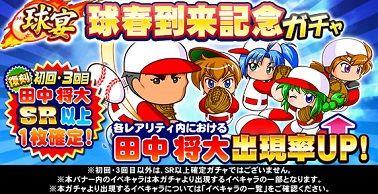 【パワプロアプリ】初回まさおSR確定!!みんなの「球宴 球春到来記念ガチャ」の結果まとめ!!