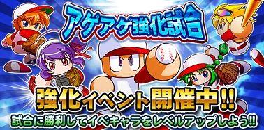 【パワプロアプリ】アゲアゲ強化試合 開催中!【公式】