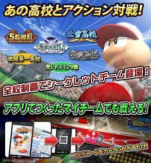 実況パワフルプロ野球BALL☆SPARK