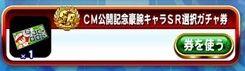 【パワプロアプリ】「CM公開記念豪腕キャラSR選択ガチャ券」きたね!!どのキャラ選ぶのが正解??パピヨン、桜沢が人気??