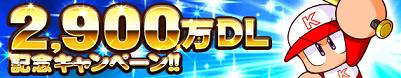 【パワプロアプリ】2,900万DL記念キャンペーン 開催中!【公式】