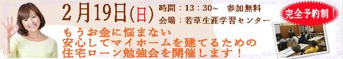 2/19(日)住宅ローン勉強会開催