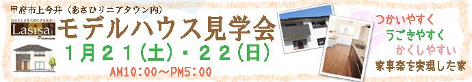 1月21(土)22(日)見学会を開催します