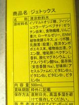 ダイエット食品 ジェトックス3