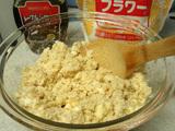 ミラクルシェイプおからクッキーの作り方1