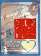 ダイエット入浴剤ゲルマビューティbath1