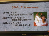 菅野美穂 インドヨガ ヨガ ポーズ ダイエット4