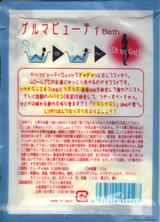ダイエット入浴剤ゲルマビューティbath2