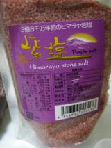 ヒマラヤ岩塩ダイエット2