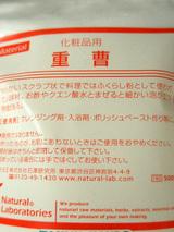 炭酸泉ダイエット2