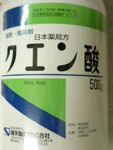 炭酸泉ダイエット3
