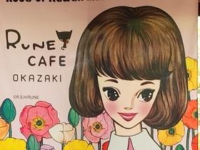 RUNE CAFE オカザキ