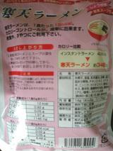 ダイエット食品 寒天ラーメン2