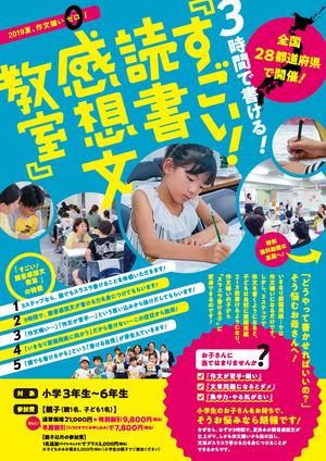 2019_すごい読書感想文教室チラシ(表)