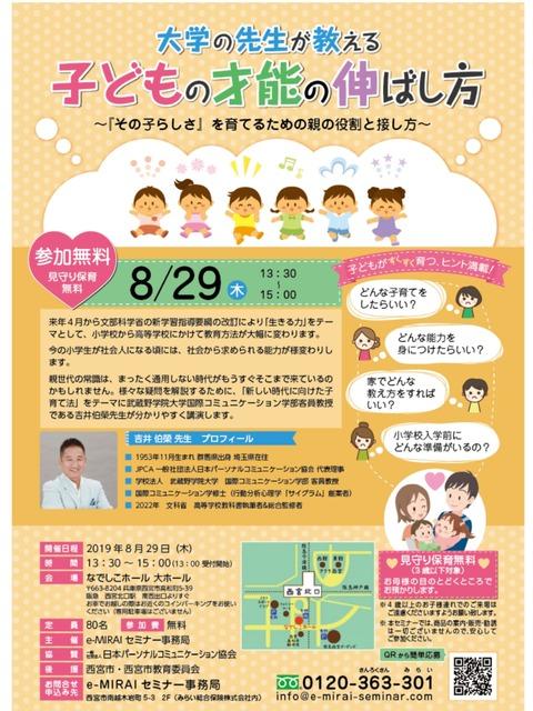 19-08-22-16-13-51-489_deco