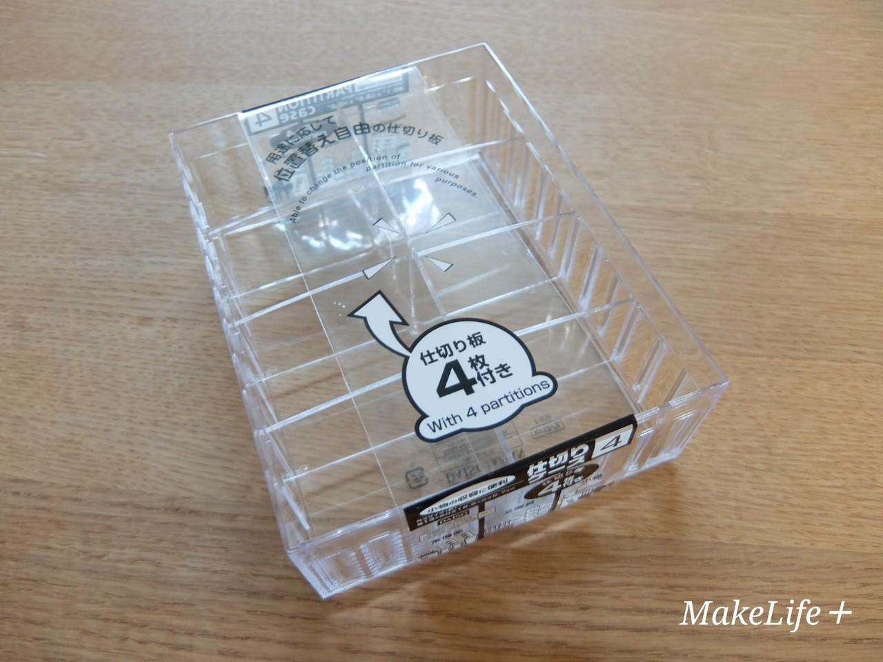 ダイソーのケース。仕切り付きで、小物の整理に最適なサイズ。丈夫で便利· | 100円ショップのアイテム紹介 100均クラブ