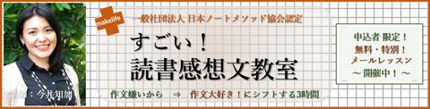 読書感想文教室2019