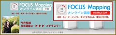 10FM中級INS