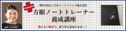 07方眼ノートトレーナー養成講座
