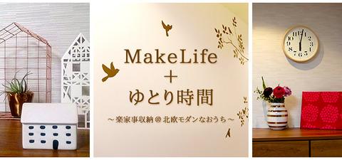 makelife-640x300