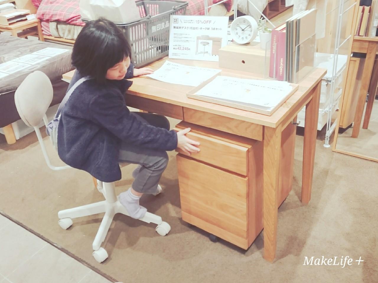 【シンプル】IKEA&無印良品の学習机のあるインテリア実例【入学準備】