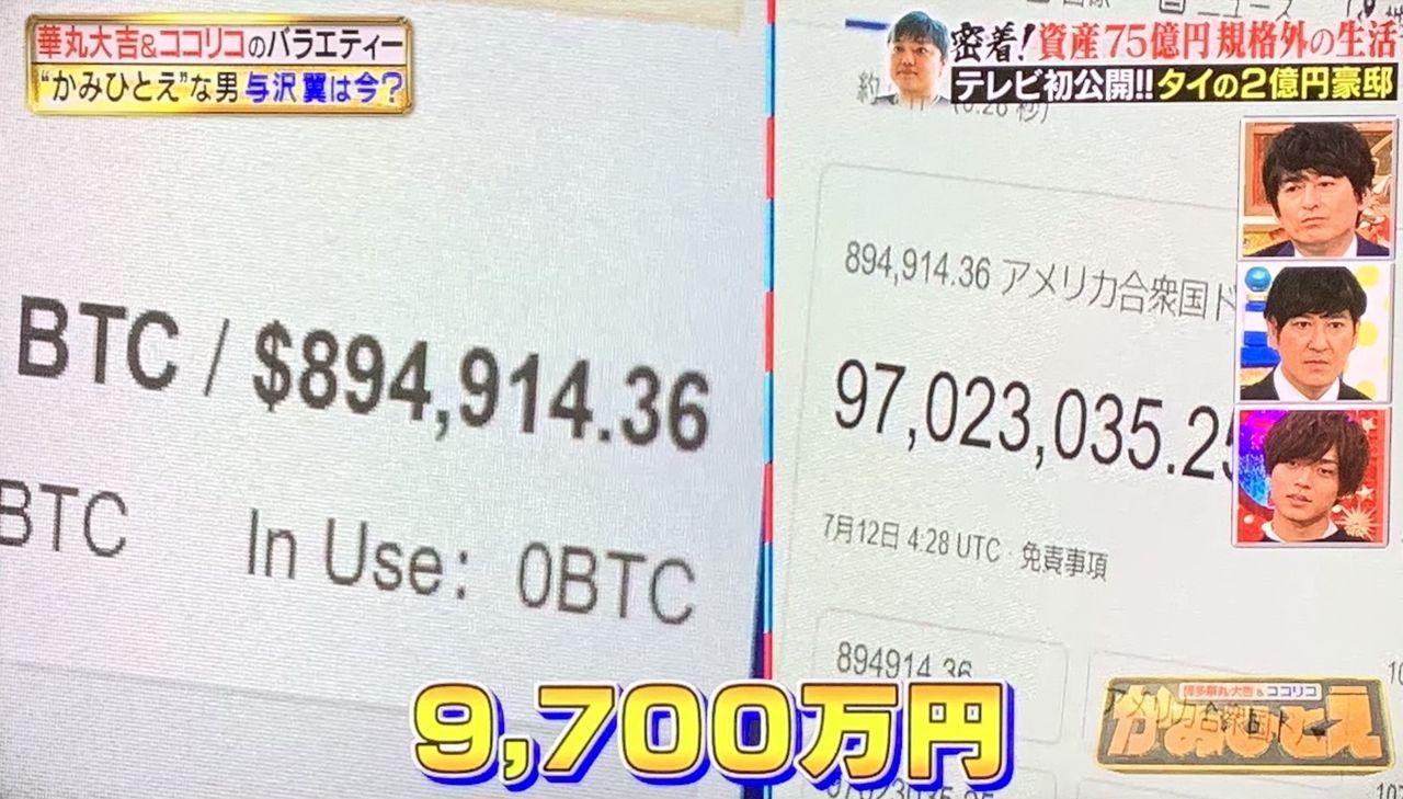 信じられない! ビットコインの価格が爆上がり!! 2年前に購入した6万円は今どうなったのか?   ロケットニュース24