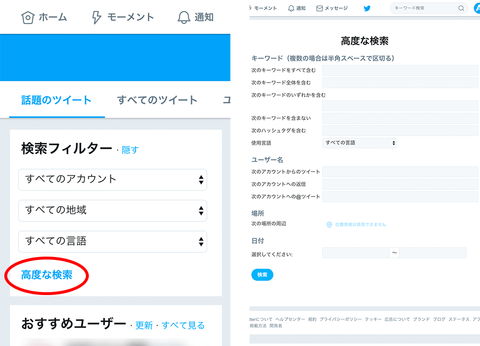 twitter-search-command21-1