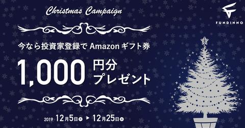 【お得情報】Amazonギフト券