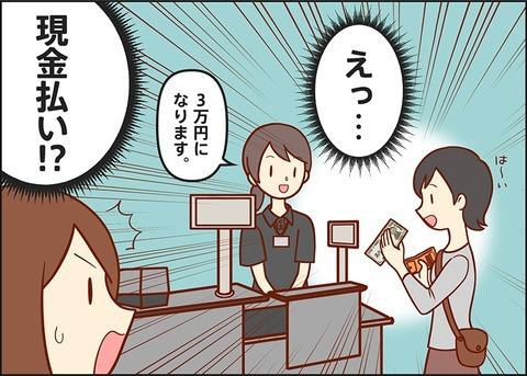 costco-card-tsukaeru-manga-manga02