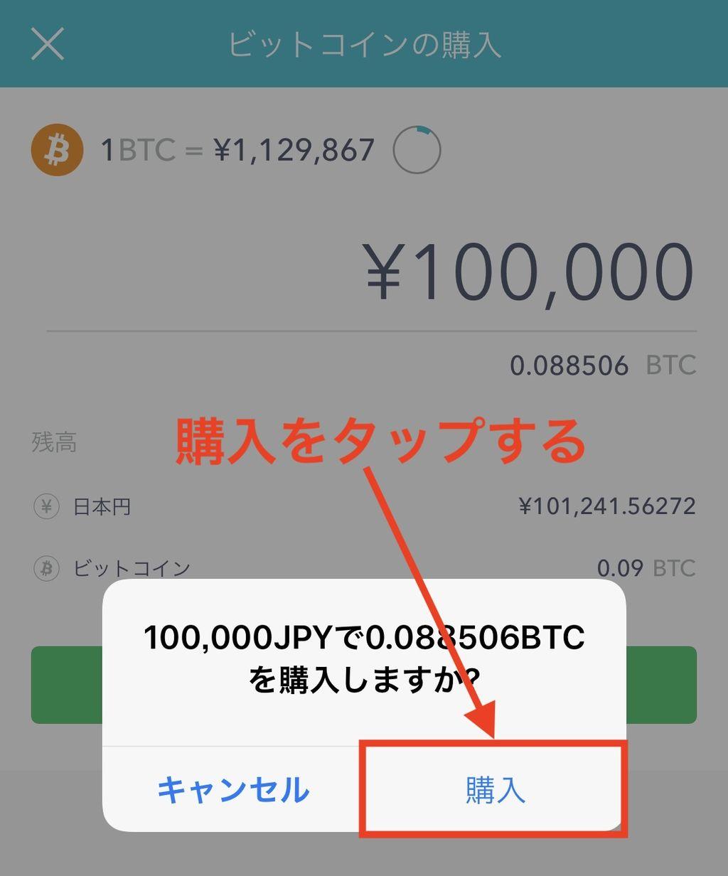 1タップ1万円 ビットコイン
